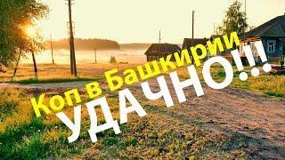 КОПАЕМ в Башкирии УДАЧНЫЙ выход