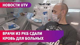 UTV. Уфимские врачи РКБ им. Куватова сдали плазму, чтобы помочь больным коронавирусом