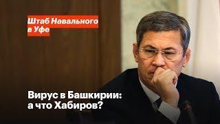 Вирус в Башкирии: а что Хабиров?