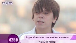 "Радик Юльякшин (Elvin Grey) и Альбина Хакимова - ""Ашкына гомер"""