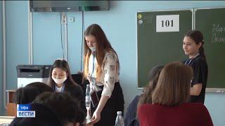 В Уфу на Всероссийскую олимпиаду по русскому языку съехались школьники из 69 регионов страны