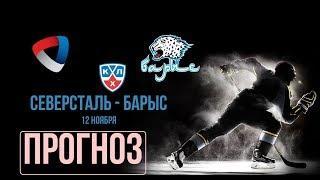 Северсталь - Барыс: прогноз на хоккей КХЛ 12 ноября