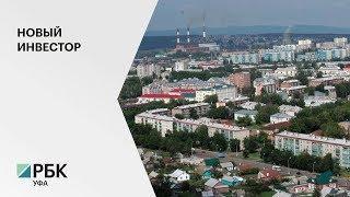 В ТОСЭР Кумертау новый резидент вложит 6,5 млн руб. в производство детского питания