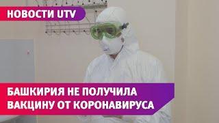 В Башкирию не поступила вакцина от коронавируса