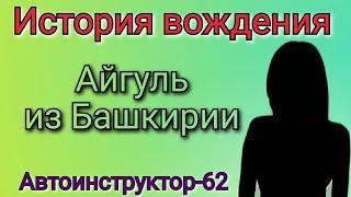 История вождения Айгуль из Башкирии.