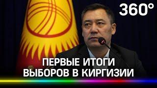 Первые итоги выборов в Киргизии: Жапаров будет президентом, двое кандидатов не признают итоги