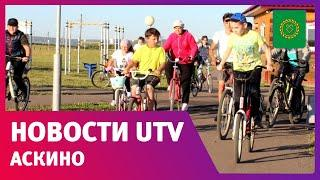 Новости Аскинского района от 23.06.2020
