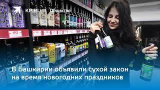 В Башкирии приняли закон о запрете продажи алкоголя в праздники