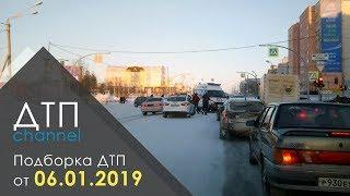 Подборка ДТП за 06.01.2019 год