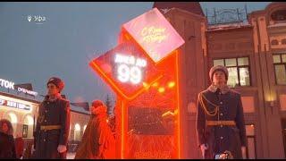 В Уфе открыли стелу с отсчётом 100 дней до 75-летия Великой Победы