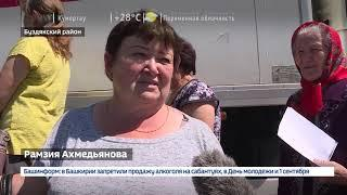 Вести-24. Башкортостан - 30.05.19
