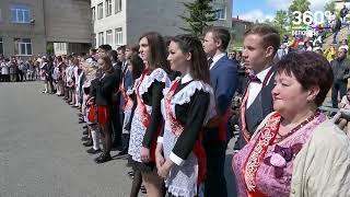В школах Белорецка и Белорецкого района отзвенели «Последние звонки»