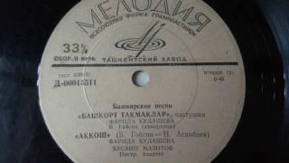 Фарида Кудашева  Камиль Валеев - Башкирские песни (7'')