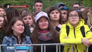 В Уфе третий вечер проходит международный фестиваль искусств «Сердце Евразии»