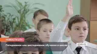 Новости UTV. Пятидневка в школе.