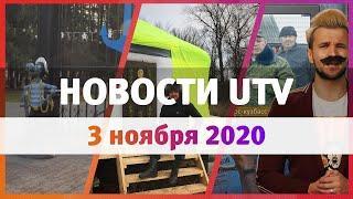 Новости Уфы и Башкирии 03.11.2020: новые арт-объекты, мужчина живет в лесу, штраф за критику