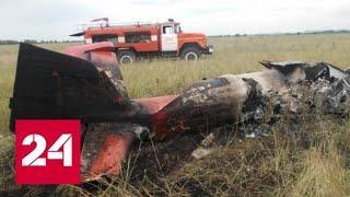 Нарушение правил пилотирования могло стать причиной падения Як-55 - Россия 24