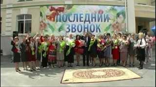 Гимназия №3. г.Уфа. Последний звонок. 2013г.