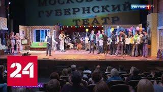 Губернский театр готовит зрителям премьеры - Россия 24