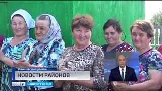 Открытие достопримечательностей в Сайгафарово и обновленные ФАПы в Илишево