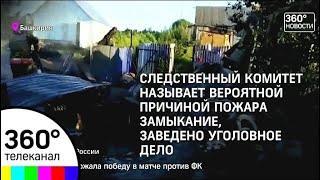 Пожар в Башкирии унес жизни 9 человек, включая пятерых детей