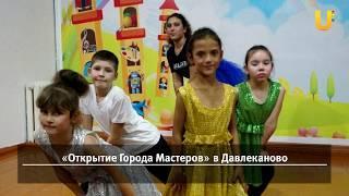 Новости UTV. Новостной дайджест Уфанет (Давлеканово, Раевский) за 08 ноября.