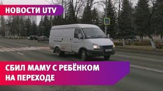 В Уфе «ГАЗель» сбила женщину с пятилетним ребёнком на пешеходном переходе