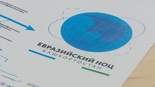 UTV. В Уфе хотят построить студенческий кампус за 11 млрд и создать научный центр мирового уровня