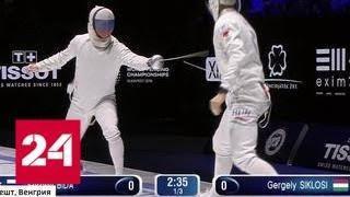 Рапиристка Инна Дериглазова стала пятикратной чемпионкой мира - Россия 24