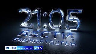 Что целой год мучает жителей Иглино и кто стоит за фабрикой смерти в Уфе – смотрите «Вести» в 21:05