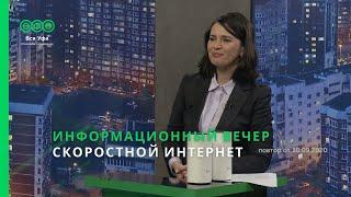 """Информационный вечер -""""СКОРОСТНОЙ ИНТЕРНЕТ"""""""