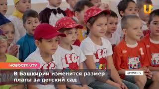 Новости UTV. Размер платы за детский сад