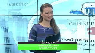 Информационный вечер - «110 ЛИЦ БГУ»