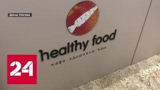 Healthy Food оштрафовали на 2 миллиона рублей - Россия 24