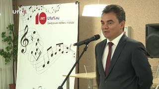 Ирек Ялалов поздравил UFA1.RU