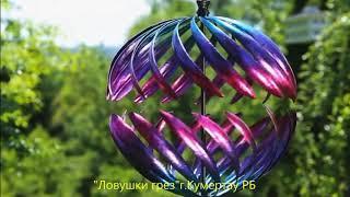 "Проект""Ловушка грез"".Этно деревня""Бабай"" г.Кумертау"