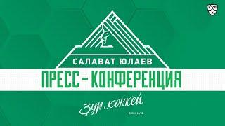 Пресс-конференция «Салават Юлаев» – «Куньлунь Ред Стар»