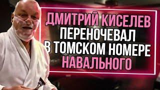 Дмитрий Киселёв переночевал в томском номере Навального