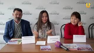 Новости UTV. Актеры из Стерлитамака представят салаватским зрителям новый спектакль