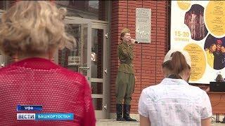 Актёры молодежного театра в Уфе провели акцию ко Дню памяти и скорби