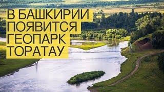 ВБашкирии появится геопарк «Торатау»