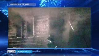 Три человека пострадали в серьезном пожаре в Дюртюлинском районе Башкирии