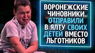 Из России с любовью. Воронежские чиновники отправили в Ялту своих детей вместо льготников