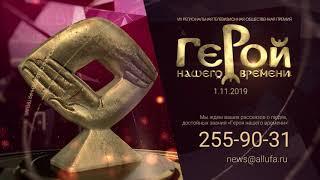 Фанис Ахмедзянов номинирован на премию «Герой нашего времени»