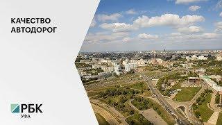 В Башкортостане более половины автодорог соответствуют требованиям качества