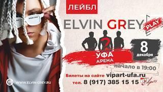 Элвин Грей в Уфе. Elvin Grey