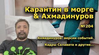 """""""Карантин в морге & Ахмадинуров"""". """"Открытая Политика"""". Выпуск - 204"""