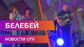 Новости Белебеевского района от 01.09.2020