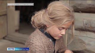 Снежная буря, отключение вышки сотовой связи и Гран-при за фильм «Сестренка»
