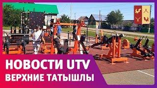 Новости Татышлинского района от 11.06.2020